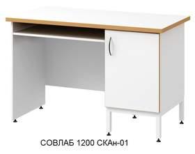 Компьютерные столы для аналитической работы серии СОВЛАБ